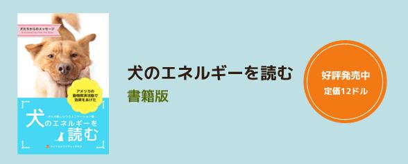 犬のエネルギーを読む 書籍版 定価756円にて好評発売中