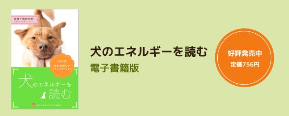 犬のエネルギーを読む 電子書籍版 定価756円にて好評発売中