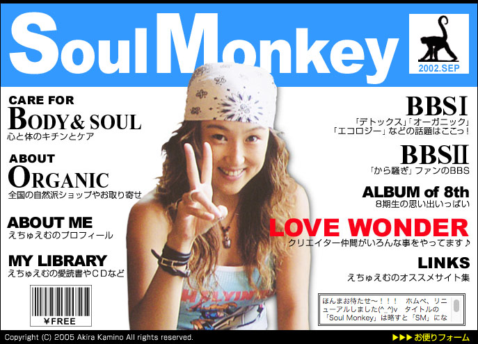 Soul Monkey ホームページ