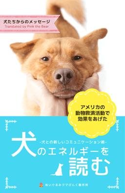 犬のエネルギーを読む 〜犬との新しいコミュニケーション〜