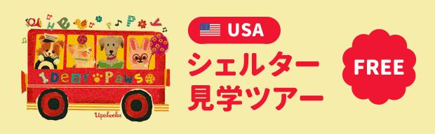 USAシェルター見学ツアー